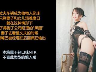 ASMR/中文音声: 病床前的爱妻, 当面给你带绿帽, 这情节真是酸爽啊。