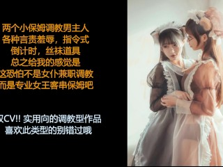 ASMR/中文音声: 两个淫荡保姆对你的语言羞辱和花式调教,乖乖的把精液射出来吧~