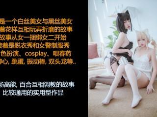 ASMR/中文音声: 百合紧缚游戏, 性爱调教一波接一波, 淫声浪语不断~ (上集)
